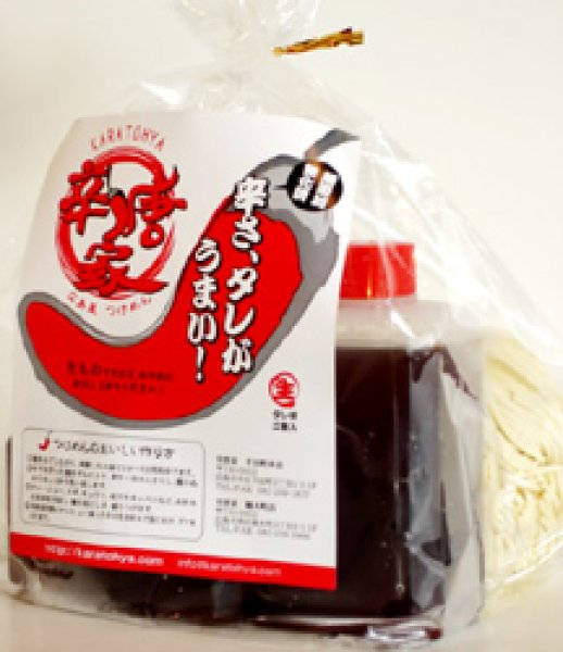 画像1: 辛唐家つけ麺 お手軽セット (1)